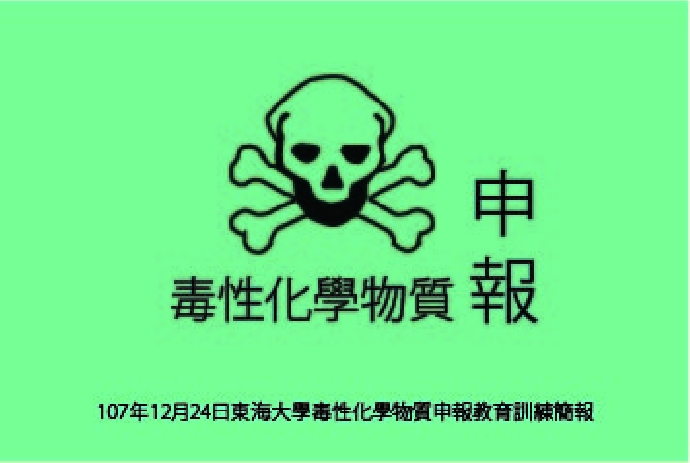 東海大學毒性化學物質申報教育訓練簡報107.12.24