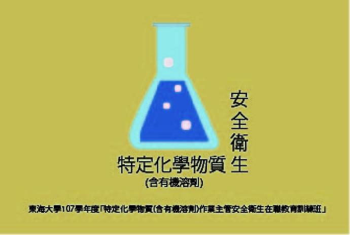 東海大學107學年度「特定化學物質(含有機溶劑)作業主管安全衛生在職教育訓練班」