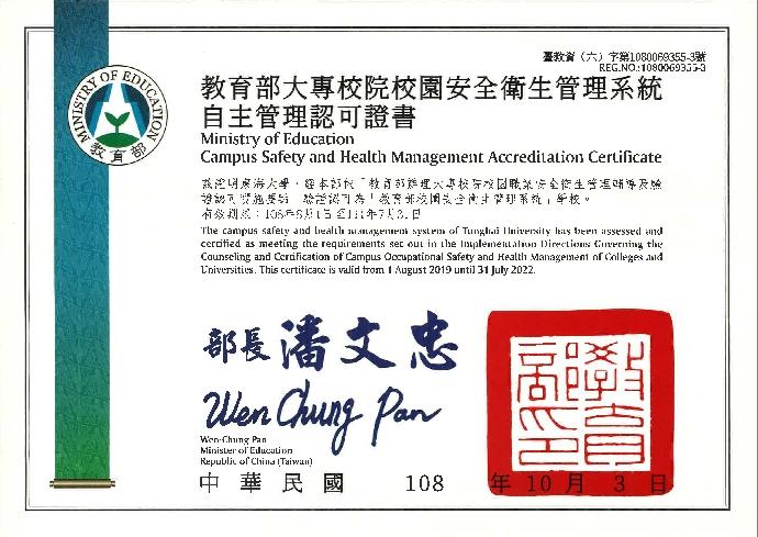 東海大學榮獲「校園安全衛生管理系統自主管理認可證書績優學校」